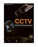 Отдается в дар библия видеонаблюдения CCTV