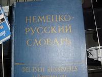 Отдается в дар немецко-русский словарь 1957 г.