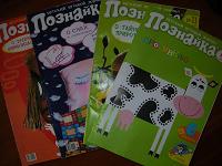 Отдается в дар Детские журнальчики