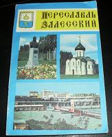 Отдается в дар Книга о Переславле Залесском