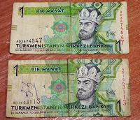 Отдается в дар Туркменские денюжки, опять=)