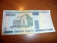Отдается в дар 1000 белорусских рублей