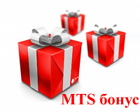 Отдается в дар МТС- бонус. Июнь-июль.