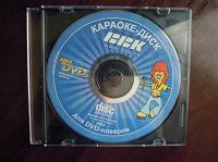 Отдается в дар Караоке-диск.