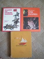 Отдается в дар Книги для советских детей