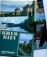 Отдается в дар Комплект открыток «Киев»