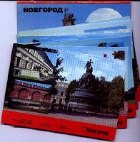Отдается в дар Новгород, набор открыток