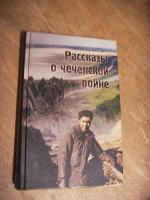Отдается в дар книга «Рассказы о чеченской войне»