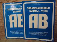 Отдается в дар Учебная литература 2007-2008 для автолюбителей