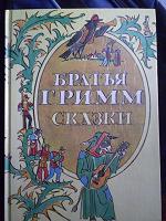 Отдается в дар Сказки братьев Гримм