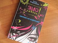Отдается в дар Книга — Е.Владимирова «Цветок на асфальте»