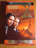 Отдается в дар Книга «Корабль-призрак»