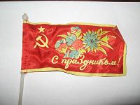 Отдается в дар Праздничный флажок (родом из СССР)