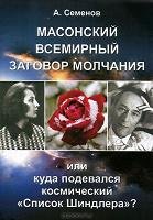 Отдается в дар Семенов Александр Масонский всемирный заговор молчания или куда подевался космический «Список Шиндлера»