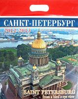 Отдается в дар Настенный календарь 2012-2013