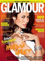 Отдается в дар Glamour 3/2011