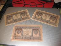 Отдается в дар Три купюры Одинъ рубль 1898г