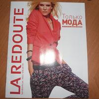 Отдается в дар Каталог модной одежды La Redoute