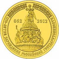 Отдается в дар Юбилейные 10 рублей