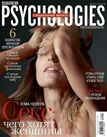 Отдается в дар Журнал Рsychologies