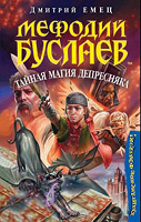 Отдается в дар Дмитрий Емец Мефодий Буслаев