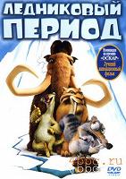 Отдается в дар мультфильм «Ледниковый период» 1 часть