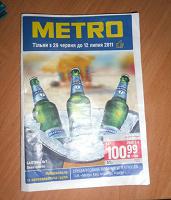 Отдается в дар Новый журнал «Метро»