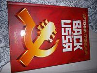 Отдается в дар Back in USSR Артений Троицкий