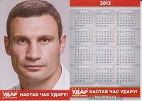 Отдается в дар Карманные календарики на 2013