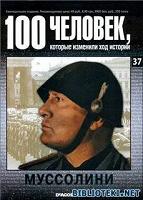 Отдается в дар Журнал «100 человек, которые изменили ход истории». о Муссолини