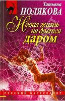 Отдается в дар Полякова. Новая жизни не дается даром.