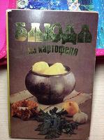 Отдается в дар Рецепты на открытках