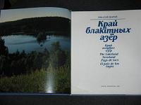 Отдается в дар Иллюстрированная книга о Беларуси
