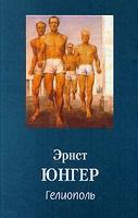 Отдается в дар Эрнст Юнгер — Гелиополь