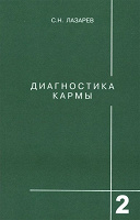 Отдается в дар С.Н.Лазарева. Диагностика кармы (1 и 2 книги)