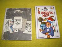 Отдается в дар Книги для школьного возраста