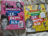 Отдается в дар Две книжонки для девчонки