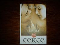 Отдается в дар Книга о сексе