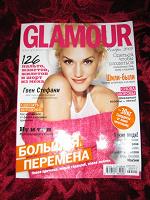 Отдается в дар Журнал Гламур ноябрь 2009