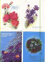 Отдается в дар открытки для коллекционеров!