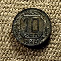Отдается в дар 10 копеек 1936