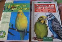 Отдается в дар книжки о волнистых попугайчиках