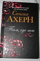 Отдается в дар Сесилия Ахерн «Там, где ты»