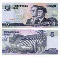 Отдается в дар 5 вон Корея