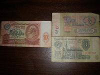 Отдается в дар Деньги из СССР