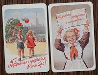 Отдается в дар Почтовые карточки «1 сентября»