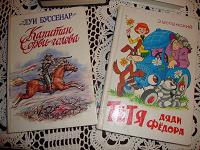 Отдается в дар Детская литеретура
