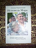Отдается в дар Книга Черновецкого