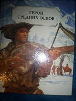 Отдается в дар Книга «герои средних веков»