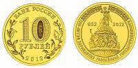Отдается в дар 10 рублей — 1150 летие зарождения Российской Государственности